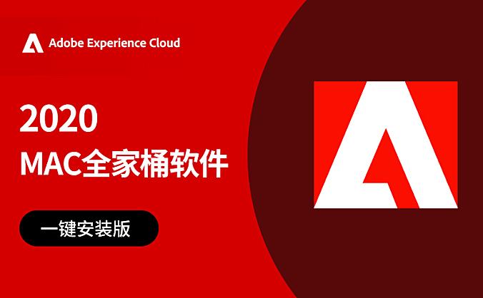 Adobe旗下2020年MAC系统全家桶一键安装版本