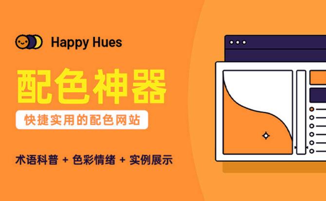 Happy Hues!配色神器调色板色彩情绪+实时案例