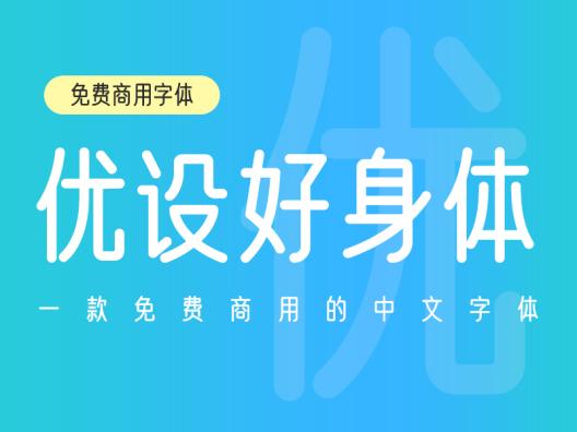 优设好身体中文简体字体免费商用版下载
