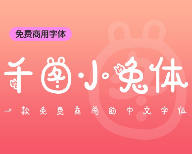 千图小兔体中文简体字体免费商用版下载