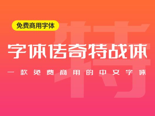字体传奇特战体中文简体字体免费商用版下载
