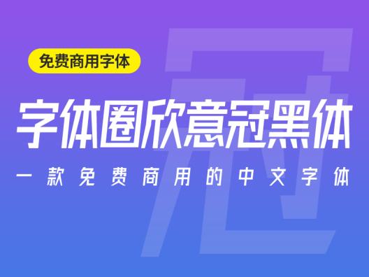 字体圈欣意冠黑体中文简体字体免费商用版下载