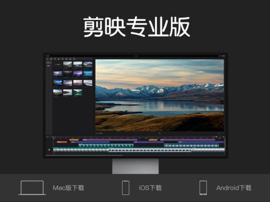 抖音同款旗下剪辑软件剪映电脑专业版(WIN+MAC)