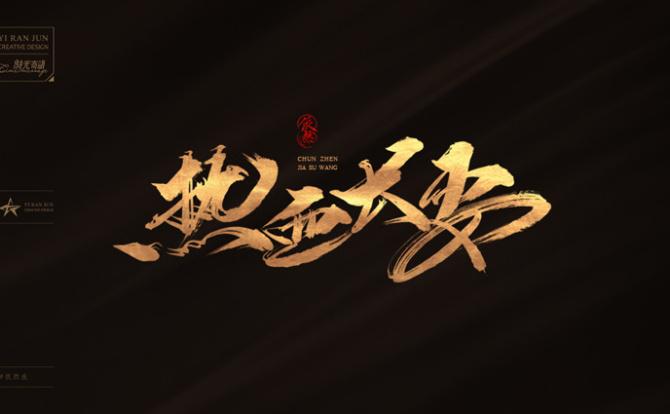 自学党福利 19期ZJJ设计大神课程完整字体设计体系视频课程