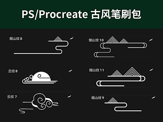 PS/Procreate中国风元素笔刷古风仙鹤祥云山纹花纹烟纹鳞烟纹国潮