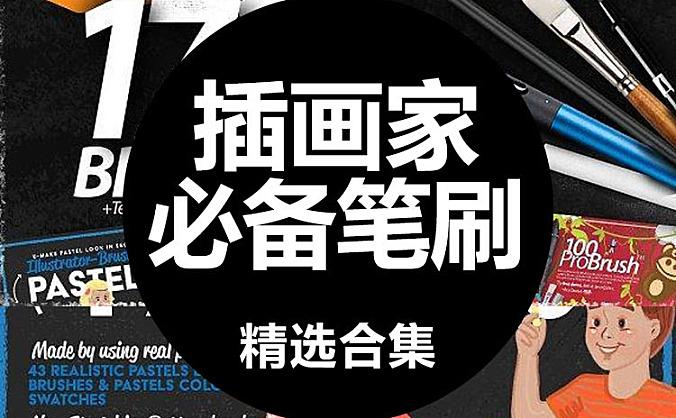 9套海外插画大师都在用的神仙AI插画笔刷 The God of foreign illustration