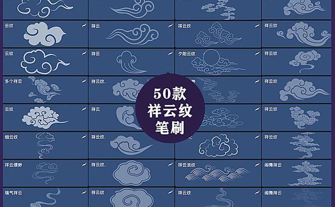 600+让老外惊掉下巴的精选中国风PS笔刷素材合集 Chinese style brush resources