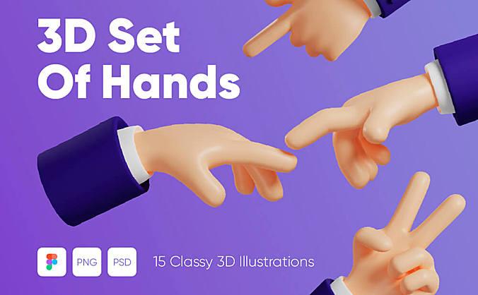 15个卡通Q版3D手势设计素材PSD&PNG格式3D set of hands